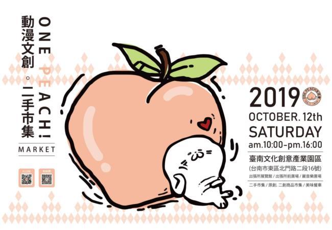 One peach 動漫文創x二手市集 - 臺南文化創意產業園區